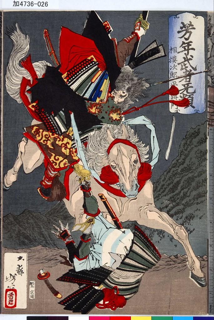 Masakado luchando